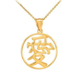 10K Solid Gold Chinese Love Symbol Necklace